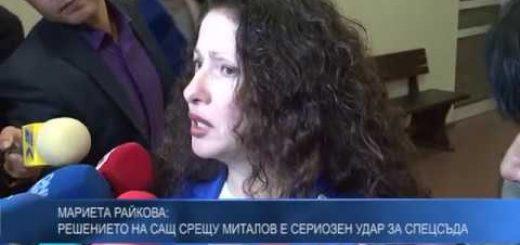 Мариета Райкова: Решението на САЩ срещу Миталов е сериозен удар за Специализирания съд