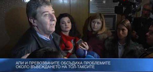 АПИ и превозвачите обсъдиха проблемите около въвеждането на ТОЛ-таксите