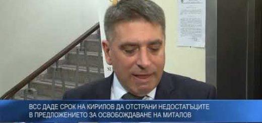 ВСС даде срок на Кирилов да отстрани недостатъците в предложението за освобождаване на Миталов