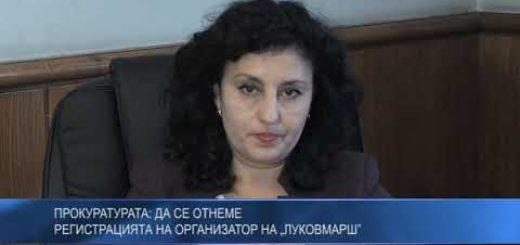 """Прокуратурата: Да се отнеме регистрацията на организатор на """"Луковмарш"""""""