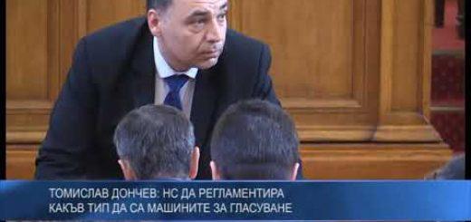 Томислав Дончев: НС да регламентира какъв тип да са машините за гласуване