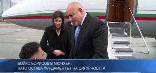 Бойко Борисов в Мюнхен: НАТО остава фундаментът на сигурността