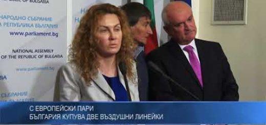 С европейски пари България купува две въздушни линейки
