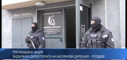 При мащабна акция задържаха директорката на Басейнова дирекция – Пловдив