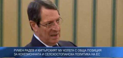Румен Радев и кипърският му колега с обща позиция за кохезионната и селскостопанска политика на ЕС