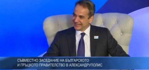 Съвместно заседание на българското и гръцкото правителство в Александруполис
