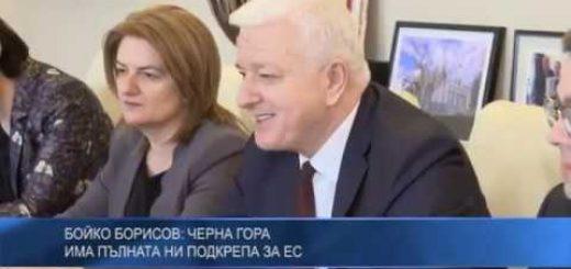 Бойко Борисов: Черна гора има пълната ни подкрепа за ЕС