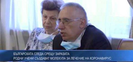 Българската следа срещу заразата – родни учени създават молекула за лечение на коронавирус