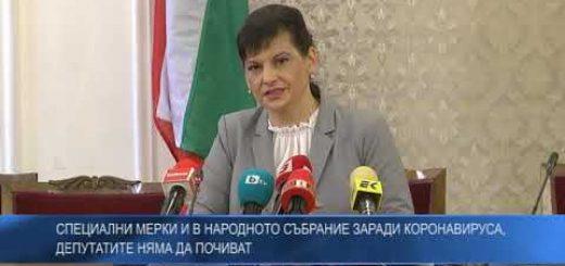 Специални мерки и в Народното събрание заради коронавируса, депутатите няма да почиват