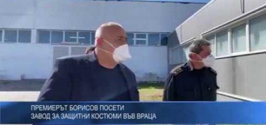Премиерът Борисов посети завод зазащитни костюми във Враца