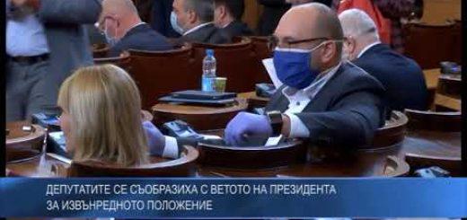 Депутатите се съобразиха с ветото на президента за извънредното положение