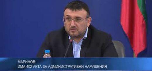 Маринов: Има 402 акта за административни нарушения