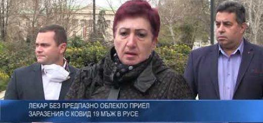 Лекар без предпазно облекло приел заразения с КОВИД-19 мъж в Русе