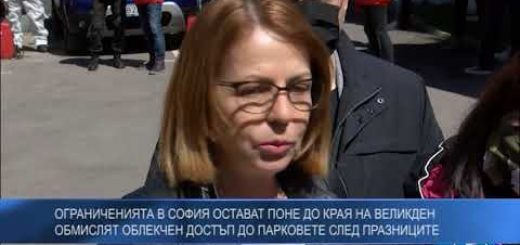 Ограниченията в София остават поне до края на Великден – обмислят облекчен достъп до парковете след празниците