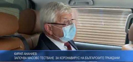 Кирил Ананиев: Започва масово тестване за коронавирус на българските граждани
