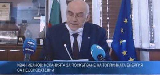 Иван Иванов: Исканията за поскъпване на топлинната енергия са неоснователни