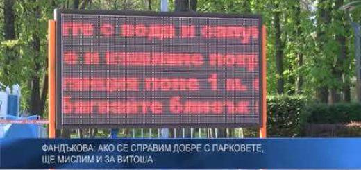 Фандъкова: Ако се справим добре с парковете, ще мислим и за Витоша
