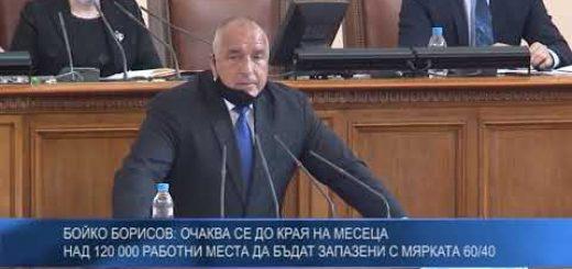 Бойко Борисов: Очаква се до края на месеца над 120 000 работни места да бъдат запазени с мярката 60/40