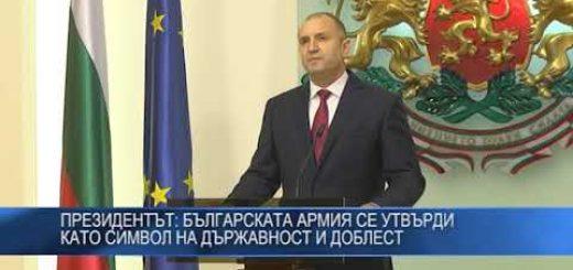 Президентът: Българската армия се утвърди като символ на държавност и доблест