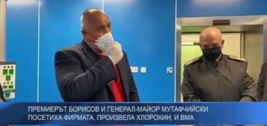 Премиерът Борисов и генерал-майор Мутафчийски посетиха фирмата, произвела хлорохин, и ВМА