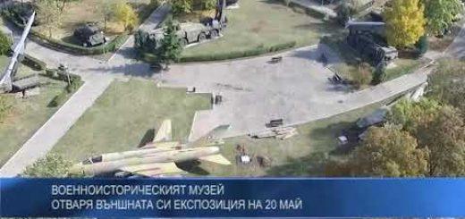 Военноисторическият музей отваря външната си експозиция на 20 май