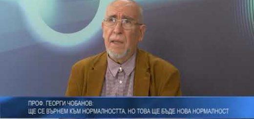 Проф. Георги Чобанов: Ще се върнем към нормалността, но това ще бъде нова нормалност