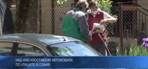 Над 4000 изоставени автомобила по улиците в София