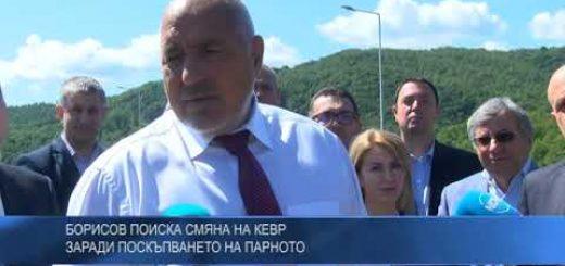 Борисов поиска смяна на КЕВР заради поскъпването на парното