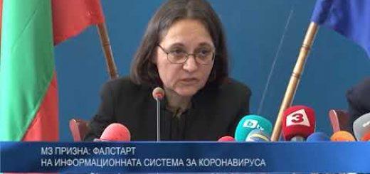 МЗ призна: Фалстарт на информационната система за коронавируса