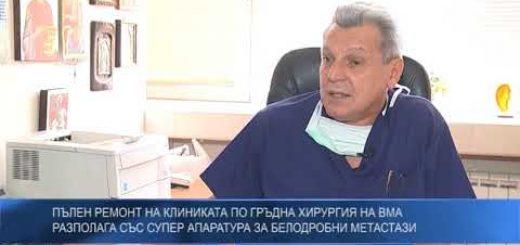 Пълен ремонт на Клиниката по гръдна хирургия на ВМА – разполага със супер апаратура за белодробни метастази