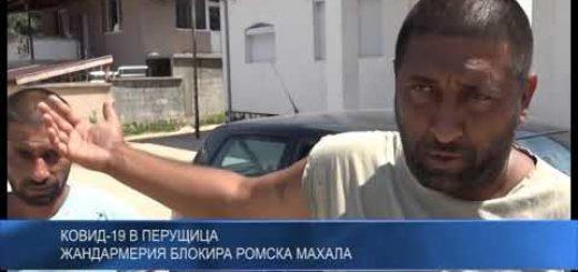 КОВИД-19 в Перущица: Жандармерия блокира ромска махала