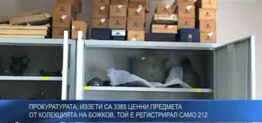 Прокуратурата: Иззети са 3385 ценни предмета от колекцията на Божков, той е регистрирал само 212