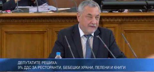 Депутатите решиха: 9% ДДС за ресторанти, бебешки храни, пелени и книги