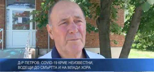 Д-р Петров: COVID-19 крие неизвестни, водещи до смъртта и на млади хора, без придружаващи заболявания