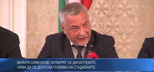 Валери Симеонов: Затварят се дискотеките, няма да се допуска публика на стадионите