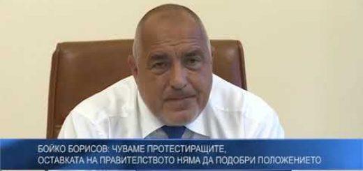 Бойко Борисов: Чуваме протестиращите, оставката на правителството няма да подобри положението