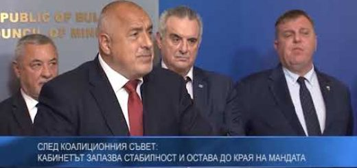 След коалиционния съвет: Кабинетът запазва стабилност и остава до края на мандата