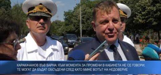 Каракачанов във Варна: Към момента за промени в кабинета не се говори, те могат да бъдат обсъдени след като мине вотът на недоверие