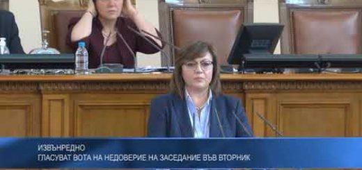 Извънредно: Гласуват вота на недоверие на заседание във вторник