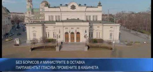 Без Борисов и министрите в оставка парламентът гласува промените в кабинета