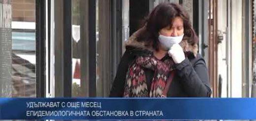 Удължават с още месец епидемиологичната обстановка в страната