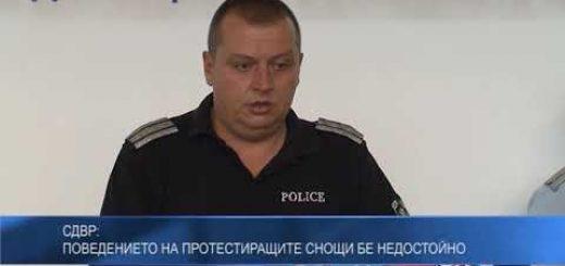 СДВР: Поведението на протестиращите снощи бе недостойно