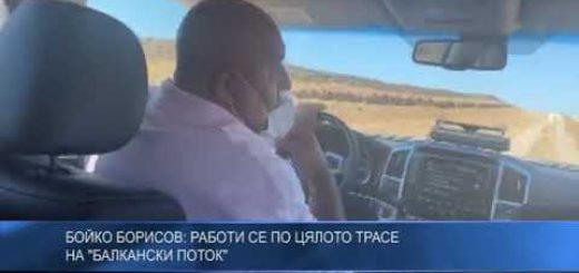 "Борисов: Работи се по цялото трасе на ""Балкански поток"""