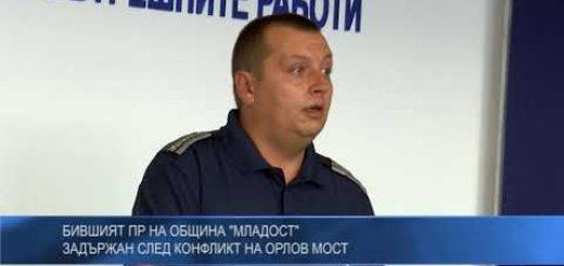 """Бившият ПР на община """"Младост"""" задържан след конфликт на Орлов мост"""