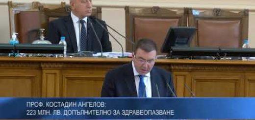 Проф. Костадин Ангелов: 223 млн. лв. допълнително за здравеопазване