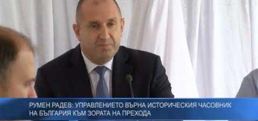 Румен Радев: Управлението върна историческия часовник на България към зората на прехода