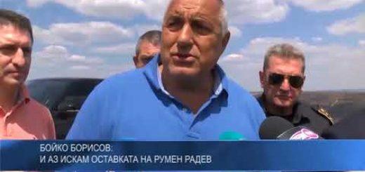 Бойко Борисов: И аз искам оставката на Румен Радев