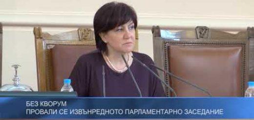Без кворум: Провали се извънредното парламентарно заседание