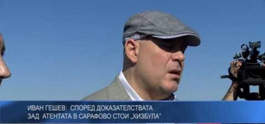"Иван Гешев: Според доказателствата зад атентата в Сарафово стои ""Хизбула"""