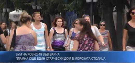 Бум на КОВИД-19 във Варна – пламна още един старчески дом в морската столица